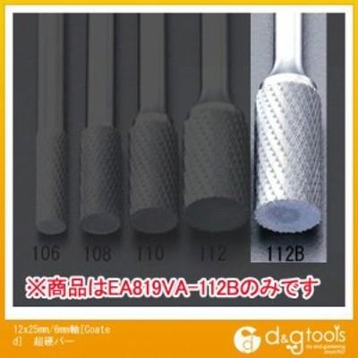 エスコ 12x25mm/6mm軸[Coated]超硬バー EA819VA-112B