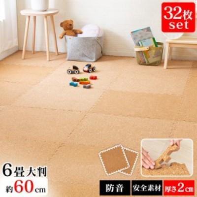 コルクマット 大判 コルク ジョイントマット(60×60×2) 32枚セット ナチュラル COJTM-602 (D) 床暖房対応 ジョイントマット コルク