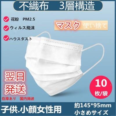 10枚入 マスク 子供用 個包装即納 在庫あり 使い捨てマスク 小さめ こども 小顔女性マスク 男女兼用 不織布 3層構造 飛沫防止 コロナウイルス花粉症 風邪対策