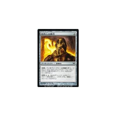 マジック・ザ・ギャザリング 処刑人の頭巾 / 闇の隆盛(日本語版)シングルカード