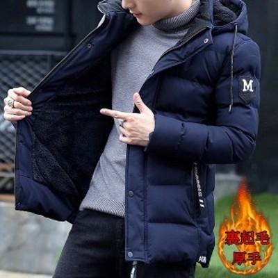 ダウンジャケット 裏起毛 メンズ 40代 30代 ダウンコート 中綿 厚手 防寒 ボア付き ジャケット フード付き 冬 通学 紳士 男性