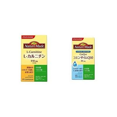 【セット買い】大塚製薬 ネイチャーメイド L-カルニチン 75粒 & ネイチャーメイド コエンザイムQ10 50粒