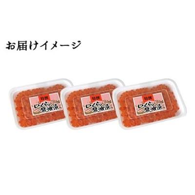695.  いくら醤油漬け 80g×3個 北海道 いくら イクラ 魚卵 魚介 海鮮 新鮮