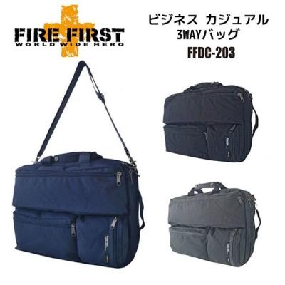 FIRE FIRST 3wayバッグ ビジネスバッグ カジュアルバッグ ショルダー リュックバッグ メンズ A4 大容量 キャリーオン 通勤 出張 旅行 プレゼント用 おすすめ