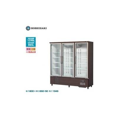 新品 送料無料 ホシザキ リーチイン冷蔵ショーケース ユニット下置き /USR-180AT3-B/