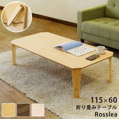 折り畳みテーブル 115 ウォールナット(WAL) 〔完成品〕〔代引不可〕