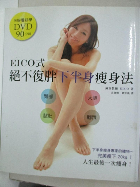 【書寶二手書T5/養生_EVY】EICO式絕不復胖下半身瘦身法_EICO