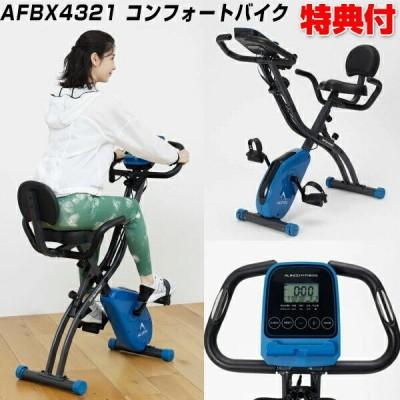 アルインコ AFBX4321 コンフォートクロスバイク 4321 ALINCO フィットネスバイク 自転車漕ぎ運動 ホームフィットネス ジム 自宅 ホーム ジム トレーニング ゆ