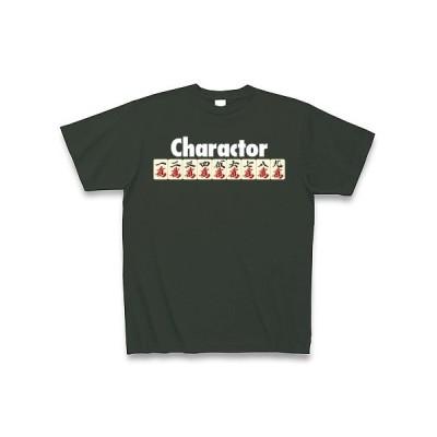 麻雀 牌 Charactor-萬子<マンズ>- Tシャツ Pure Color Print(フォレスト)