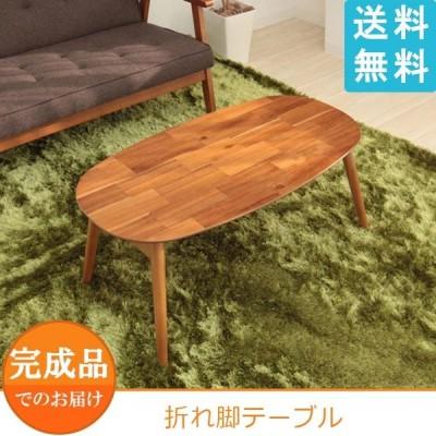 折れ脚テーブル【ブリッキー】   完成品 【送料無料】