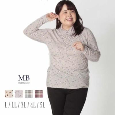 【セールL~5L】プレスウォーム プリント タートルネック カットソー大きいサイズ レディース 【MB エムビーミントブリーズ】 婦人服