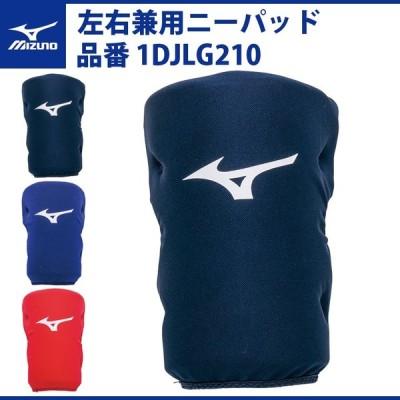 ミズノ 野球 ニーパッド 左右兼用 1DJLG210 mizuno