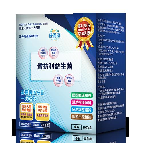 [BioPlus] 好而優 增抗利益生菌(30包/盒)
