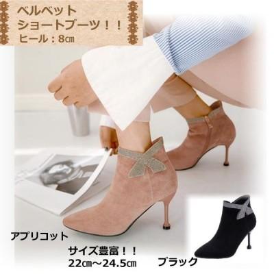 新作 おしゃれ ショートブーツ ブーツ リボン パーティー ハイヒール 歩きやすい サイズ豊富 大きいサイズ キャバ嬢 アプリコット ベージュ