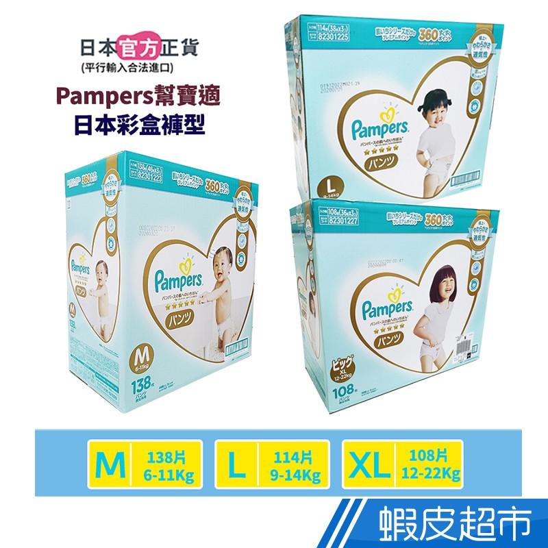 幫寶適 一級幫彩盒版 褲型 M/L/XL 箱購 日本原廠公司貨 廠商直送