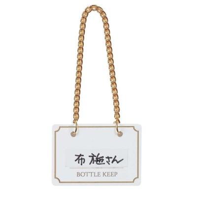 シンビ ボトルキーパー (10枚入)BM-1 白