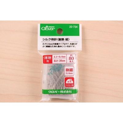 Clover(クロバー) シルク待針 <耐熱 細> f922-734