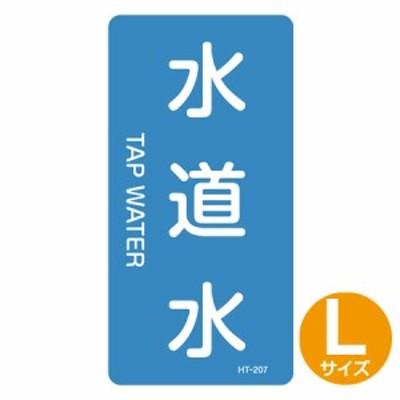 JIS配管識別アルミステッカー 水関係 「水道水」 縦書き Lサイズ 10枚組 ( 表示シール アルミシール )