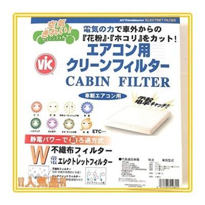 VIC エアコン用クリーンフィルター 電気のチカラで「花粉」「ホコリ」をカット 日産 【 NV350 キャラバン / F50 シ