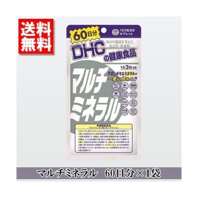 【3167】☆3 【メール便送料無料】 DHC サプリメン マルチミネラル 60日分(180粒)×1袋