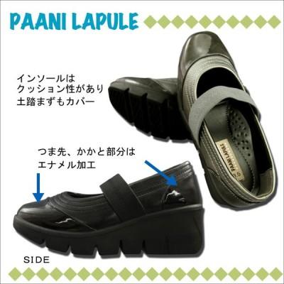 PAANI LAPULE エナメルがエレガント 幅広3E パンプス  レディースシューズ  靴 LP-63