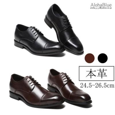 本革 ビジネスシューズ 紳士靴 本革靴 外羽根 ストレートチップ 型押し 通気 黒 ブラック ブラウン 結婚式 パーティー