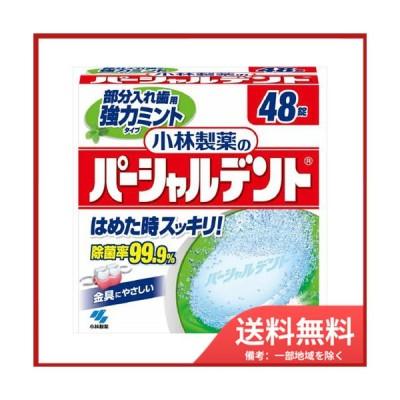 【送料無料】小林製薬のパーシャルデント強力ミント48錠