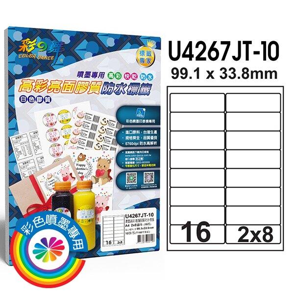 彩之舞 進口噴墨高彩亮面膠質防水標籤 2x8圓角 16格留邊 10張入 / 包 U4267JT-10