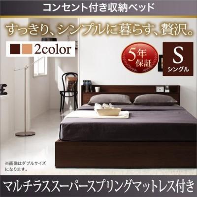 ベッド シングル マットレスセット 引き出し収納 棚 フロアベッド コンセント付き 収納ベッド Ever マルチラススーパースプリングマットレス付き シングル