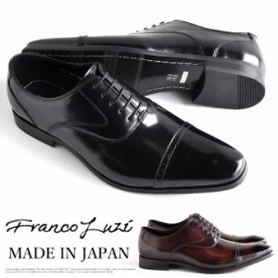 【サイズ交換1回無料】ビジネスシューズ 本革 日本製 レザー ストレートチップ 紳士靴 FRANCO LUZI フランコルッチ 2751