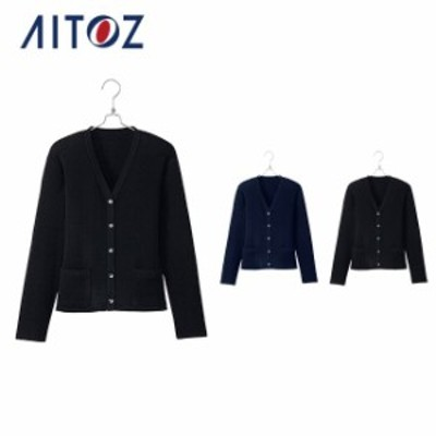 AZ-HCN7500 アイトス カーディガン | 作業着 作業服 オフィス ユニフォーム メンズ レディース