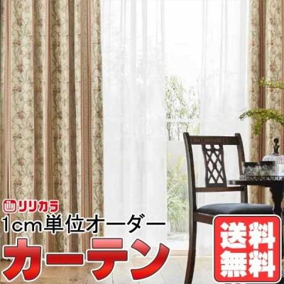 カーテン&シェード リリカラ オーダーカーテン FD Classic FD53417・53418 形態安定加工 約2倍ヒダ