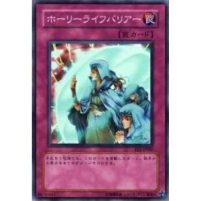 【プレイ用】遊戯王 EE3-JP060 ホーリーライフバリアー(日本語版 スーパーレア)【中古】