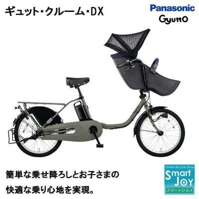 Panasonic ギュット・クルーム・DX 2020年モデル 20インチ 電動アシスト自転車 BE-ELFD032 3年間盗難補償 3人乗り対応 内装3段変速