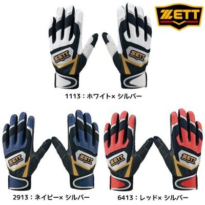 ゼット ZETT バッティンググローブ インパクトゼット 一般用 両手用 BG919 バッテ 軟式野球 一般草野球
