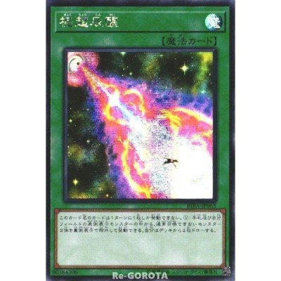 RIRA-JP063 極超辰醒 (シークレットレア)魔法 遊戯王