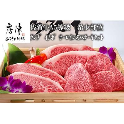 佐賀牛 希少部位ランプ イチボ サーロインのステーキセット 【ふるなび】