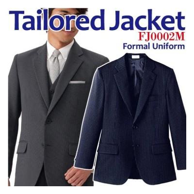 ジャケット メンズテーラードジャケット ホテル制服 事務服 飲食店 フォーマルユニフォーム FJ0002M