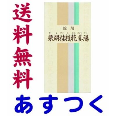 【第2類医薬品】柴胡桂枝乾姜湯 350錠 漢方薬 錠剤(一元製薬)