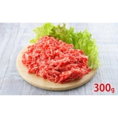 北海道倶知安やまだ黒毛和牛ひき肉300g