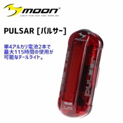 moon ムーン PULSAR パルサー 乾電池式 LED テールライト 自転車
