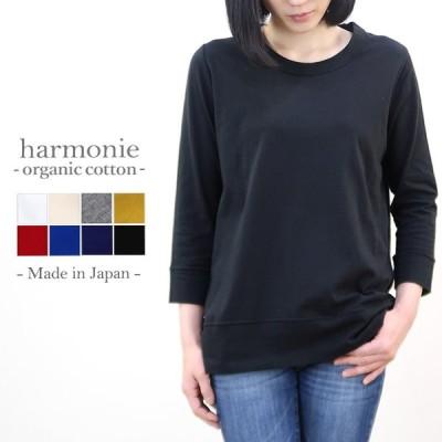 harmonie -Organic Cotton- (アルモニ オーガニックコットン) - ふんわり天竺・ゆったり切り替え8分袖 -