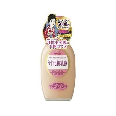 明色 奥さま用うす化粧乳液158ml