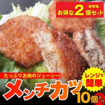 《クーポンで割引対象》 レンジで簡単・ジューシーメンチカツ (2袋セット(10個入り×2)) 【お惣菜】冷凍便のみ レンジOK オードブル