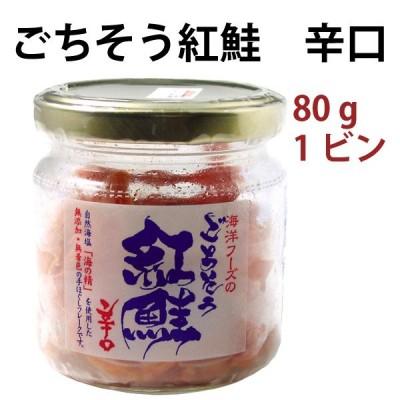 ご飯のお供 鮭フレーク ごちそう鮭(ほぐし紅鮭) 80g 1ビン 送料別  ごはんのおとも ごはんのお供
