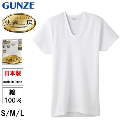 グンゼ GUNZE 快適工房 メンズ 半袖U首 インナーシャツ 肌着 KH5016 S M L 日本製 綿100%