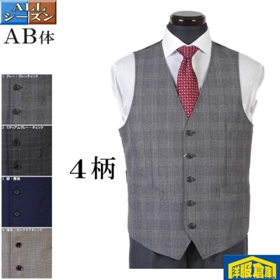 ベスト ジレ カジュアル ビジネス メンズ【ABM/ABL/ABLL】全4柄 3500 RV501