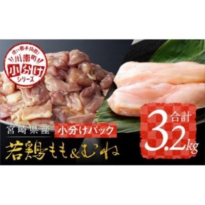【令和3年7月発送分】宮崎県産若鶏もも肉200g小分けパック6袋+むね肉(1枚ずつ小分け)2kg