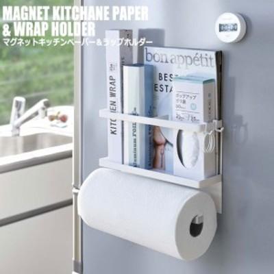 Plate プレート マグネットキッチンペーパー&ラップホルダー (冷蔵庫側面 磁石 キッチン収納 収納雑貨 小物入れ 便利 白 ホワイト)