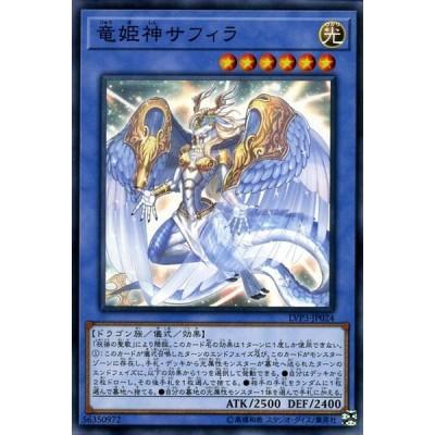 竜姫神サフィラ(ノーマル) LVP3-JP024